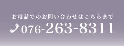 tel:076-263-8311